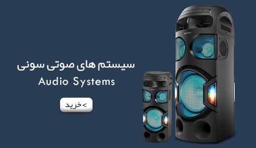 خرید-سیستم-های-صوتی-سونی